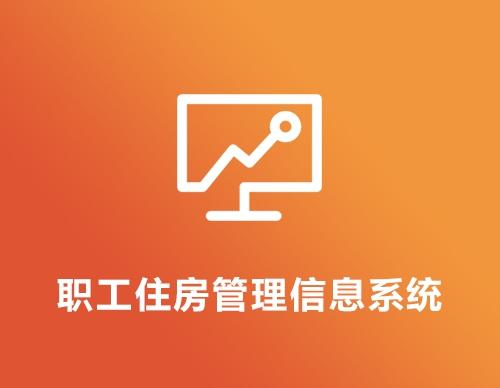 职工住房管理信息系统