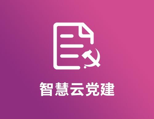智慧云党建平台