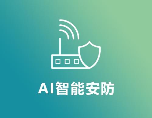 AI智能安防