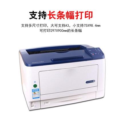 施乐打印机3208D