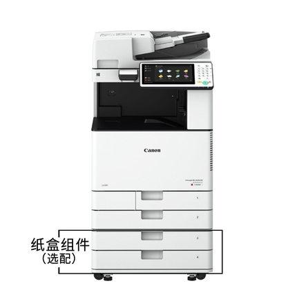 佳能复印机C3520